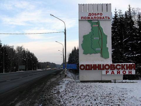 Бурение скважин на воду в Одинцовском районе